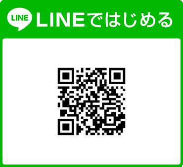 LINEで始める