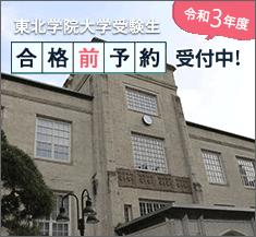 合格 発表 東北 学院 大学