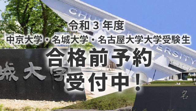 合格 発表 大学 名城