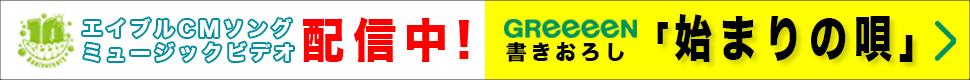 エイブルCMソング GreeeeN書きおろし「始まりの唄」配信中!