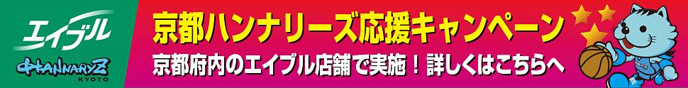 京都ハンナリーズキャンペーン実施中!
