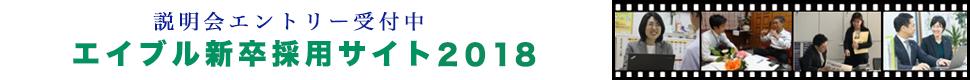 エイブル新卒採用サイト2018