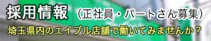採用情報(正社員・パートさん募集)埼玉県内のエイブル店舗で働いてみませんか?